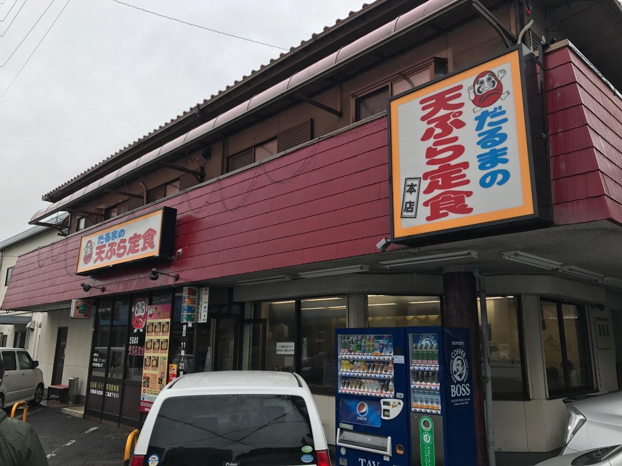 Daruma tempura 9557