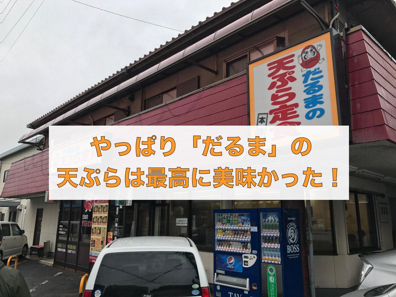 Daruma tempura 9557t 1