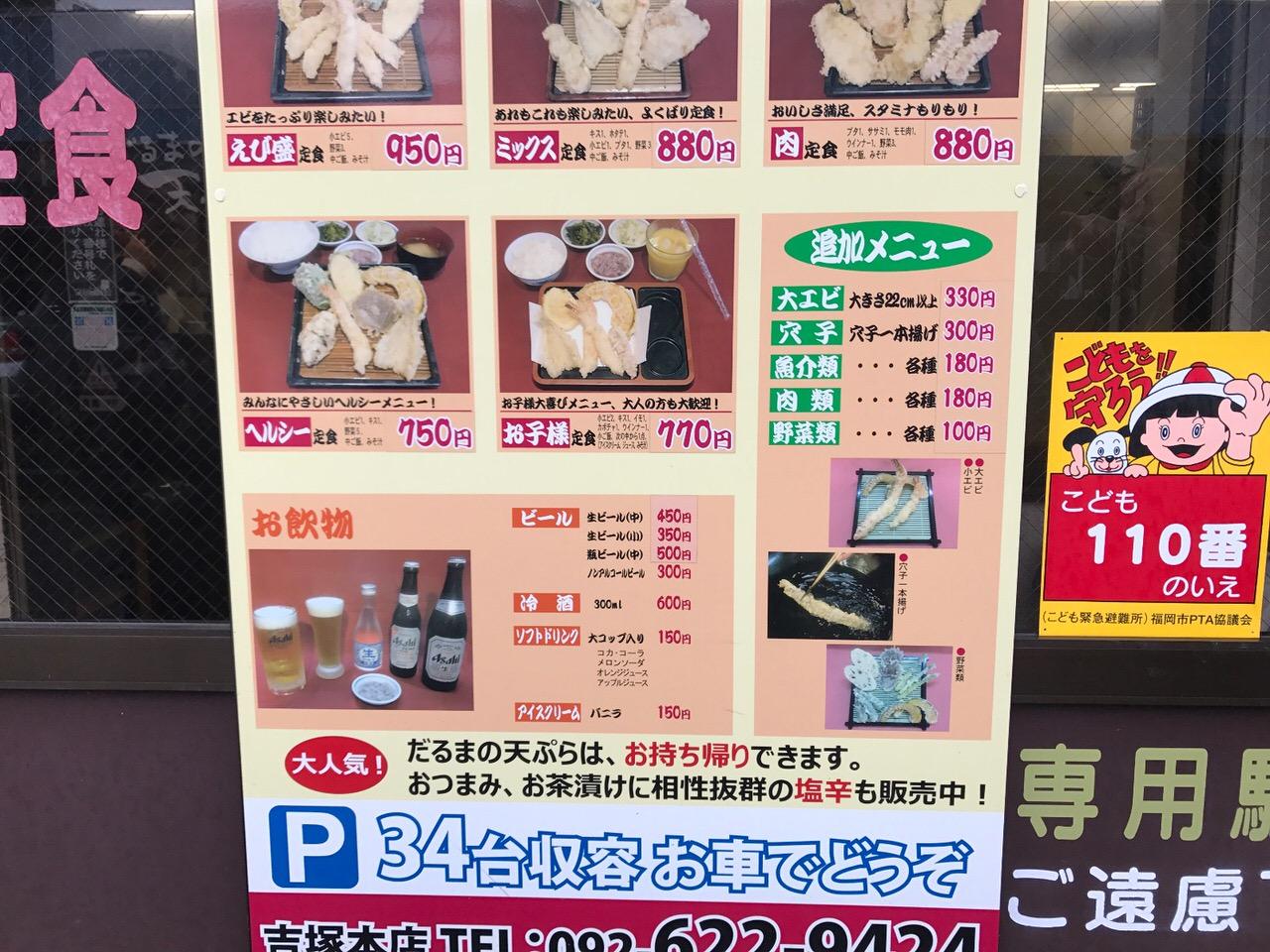 Daruma tempura 9561