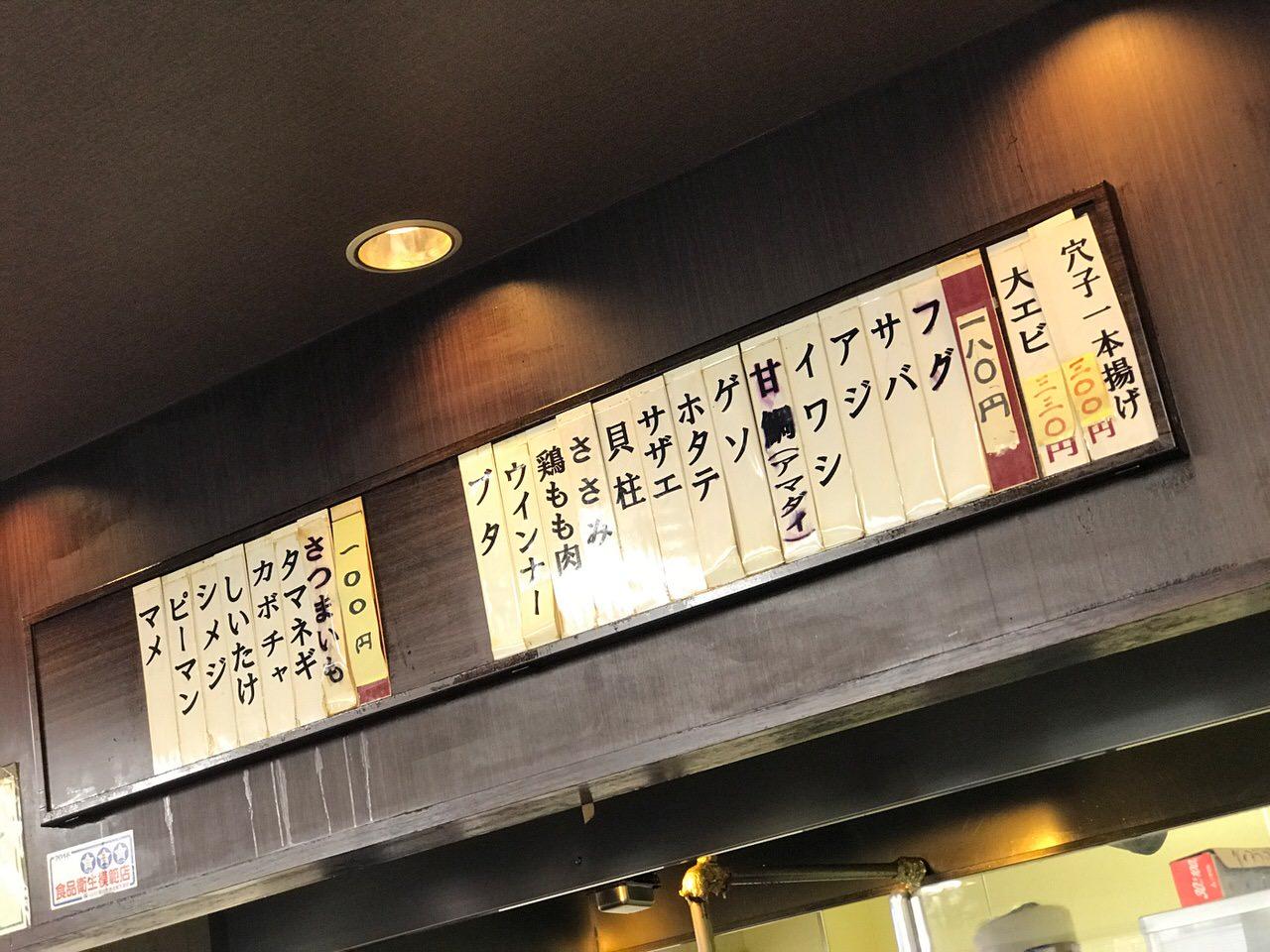 Daruma tempura 9582