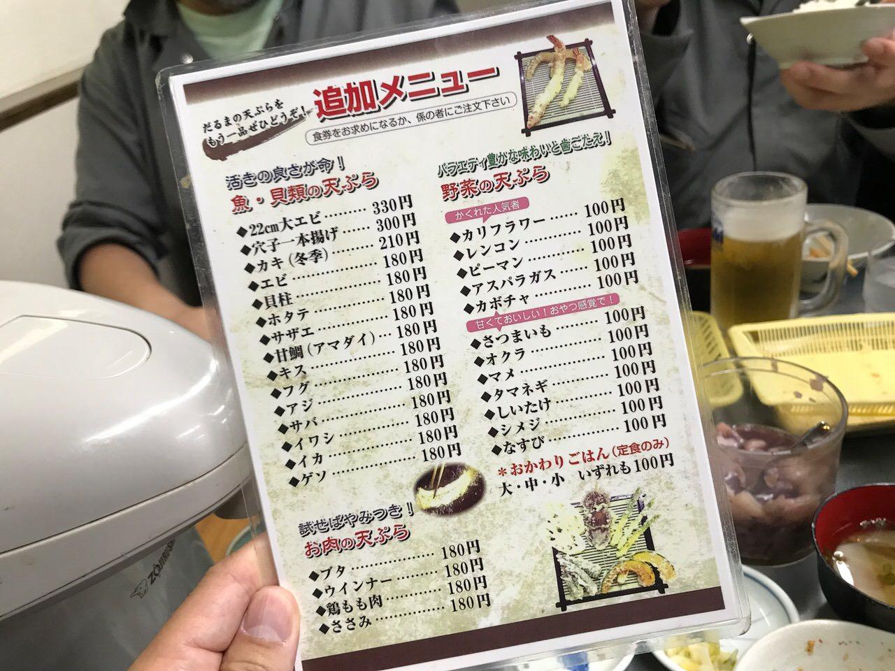 Daruma tempura 9584
