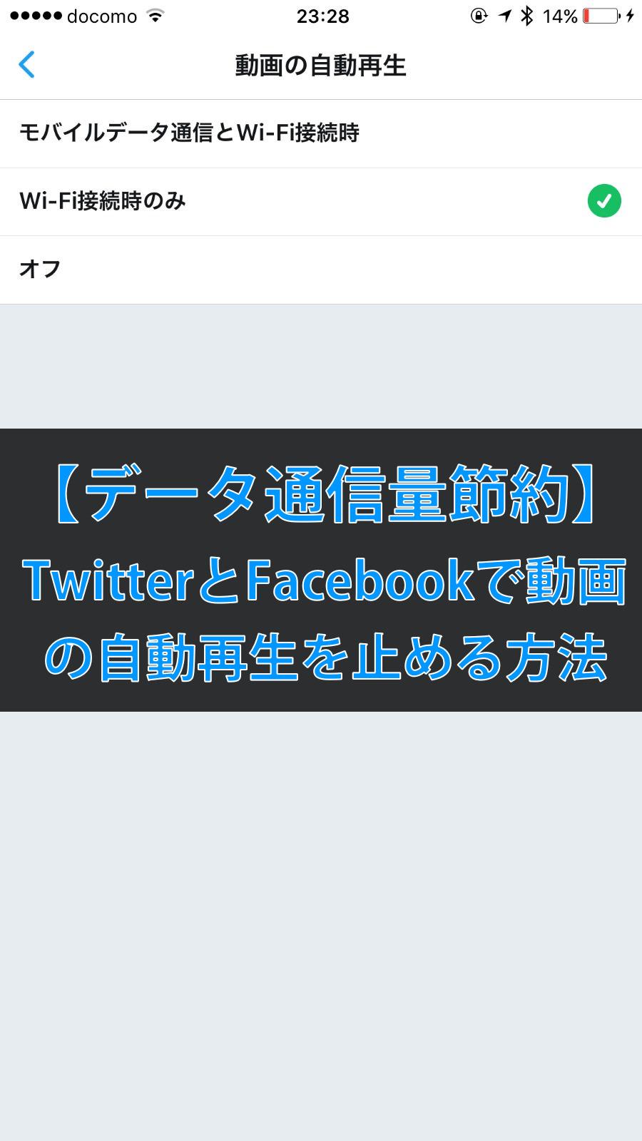 【データ通信量節約】TwitterとFacebookで動画の自動再生を止める方法