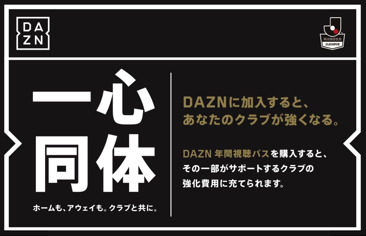Dazn isshindotai club