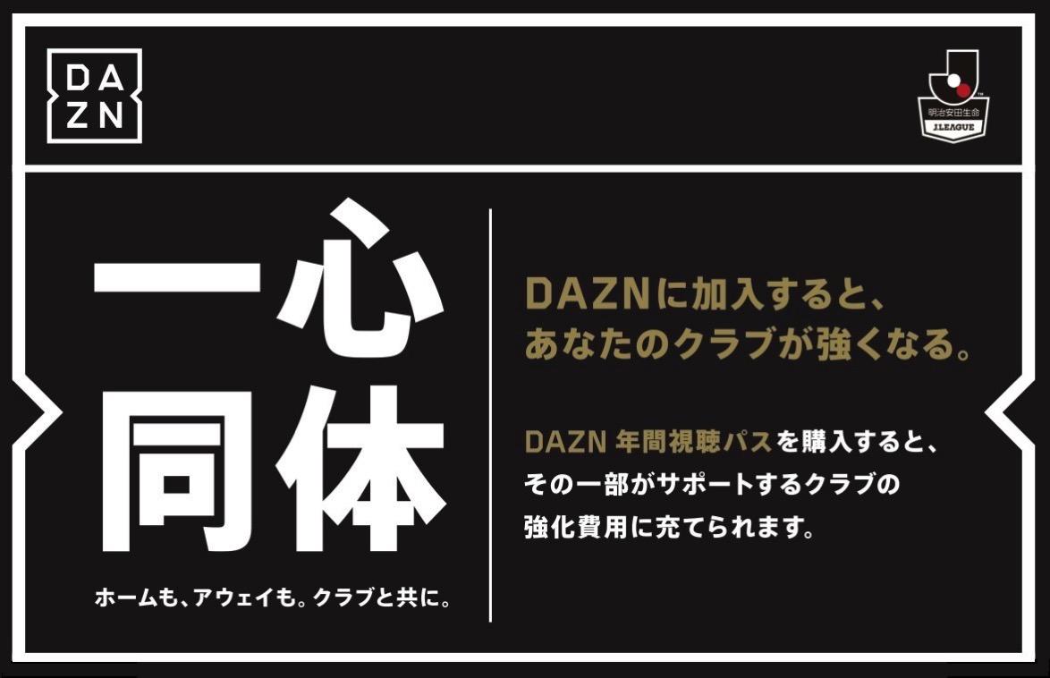 【ダゾーン】購入金額の一部がクラブ強化に還元される「DAZN年間視聴パス」