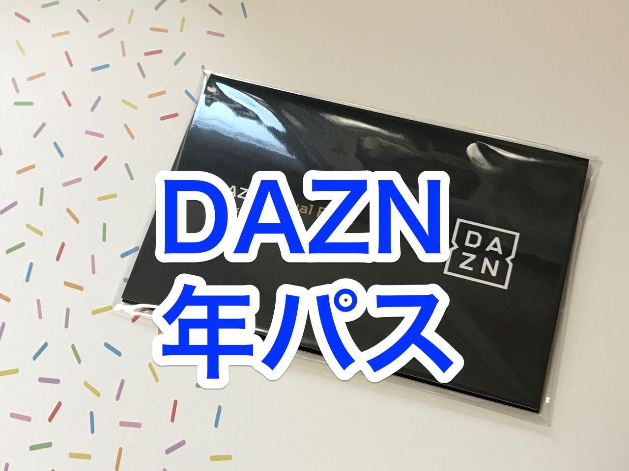 【DAZN】「DAZN年間視聴パス」専用コードの入力方法