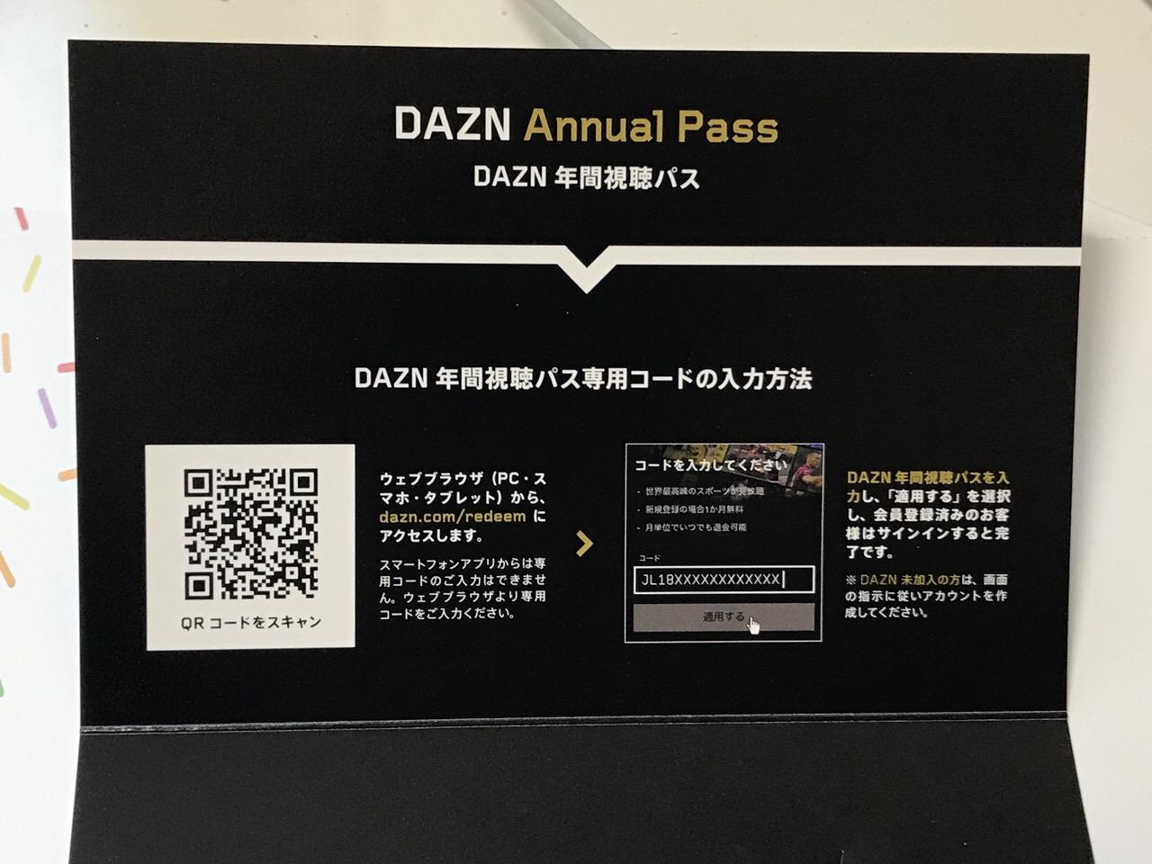 Dazn passport 2543