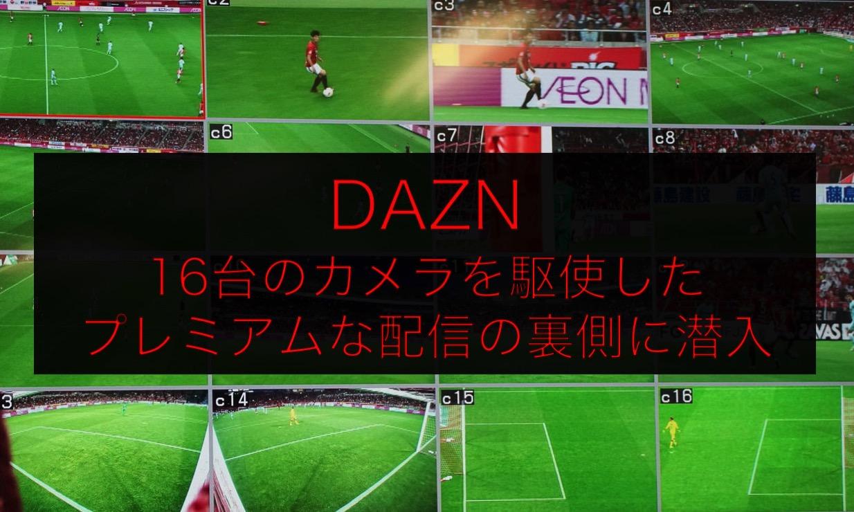 【DAZN】Jリーグ中継の裏側ってどうなってるの?16台のカメラを駆使する「サンデー・Jプライム」に潜入