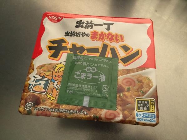 レンジでチンするチャーハン「出前一丁 出前坊やのまかないチャーハン」食べてみた!(カロリー382kcal、炭水化物74.8g)
