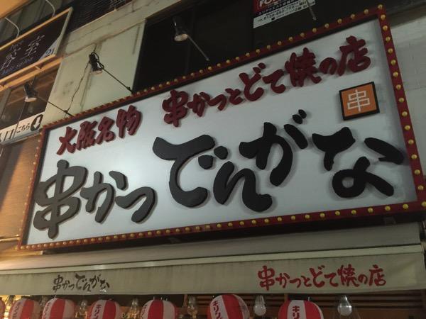 「串かつ でんがな(平井)」大阪名物 串かつとどて焼きの店