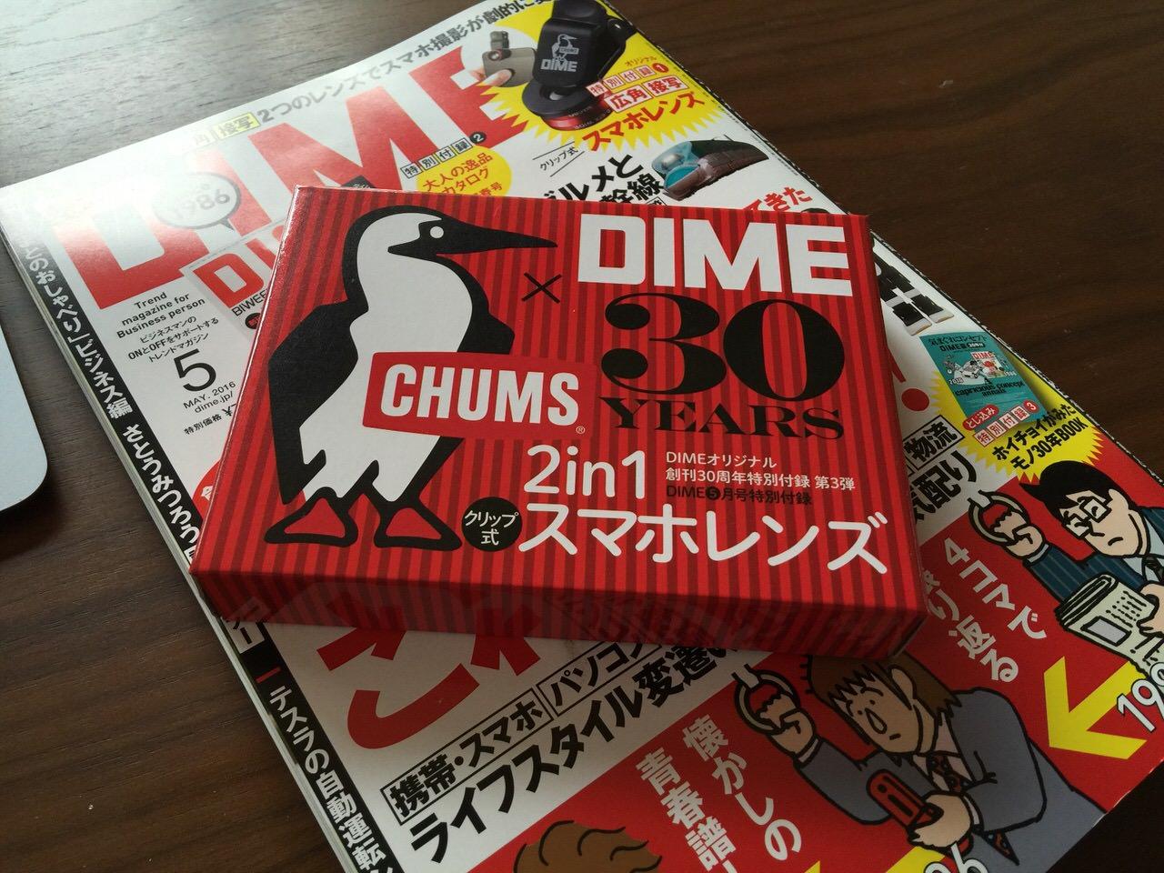 Dime chums lens 2361