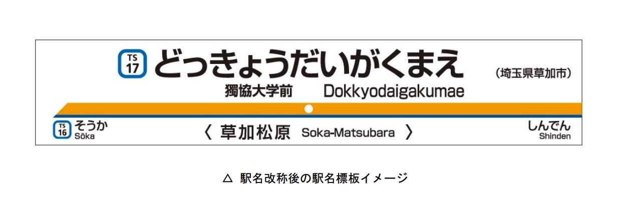 東武スカイツリーライン「松原団地」を「獨協大学前<草加松原>」に改称