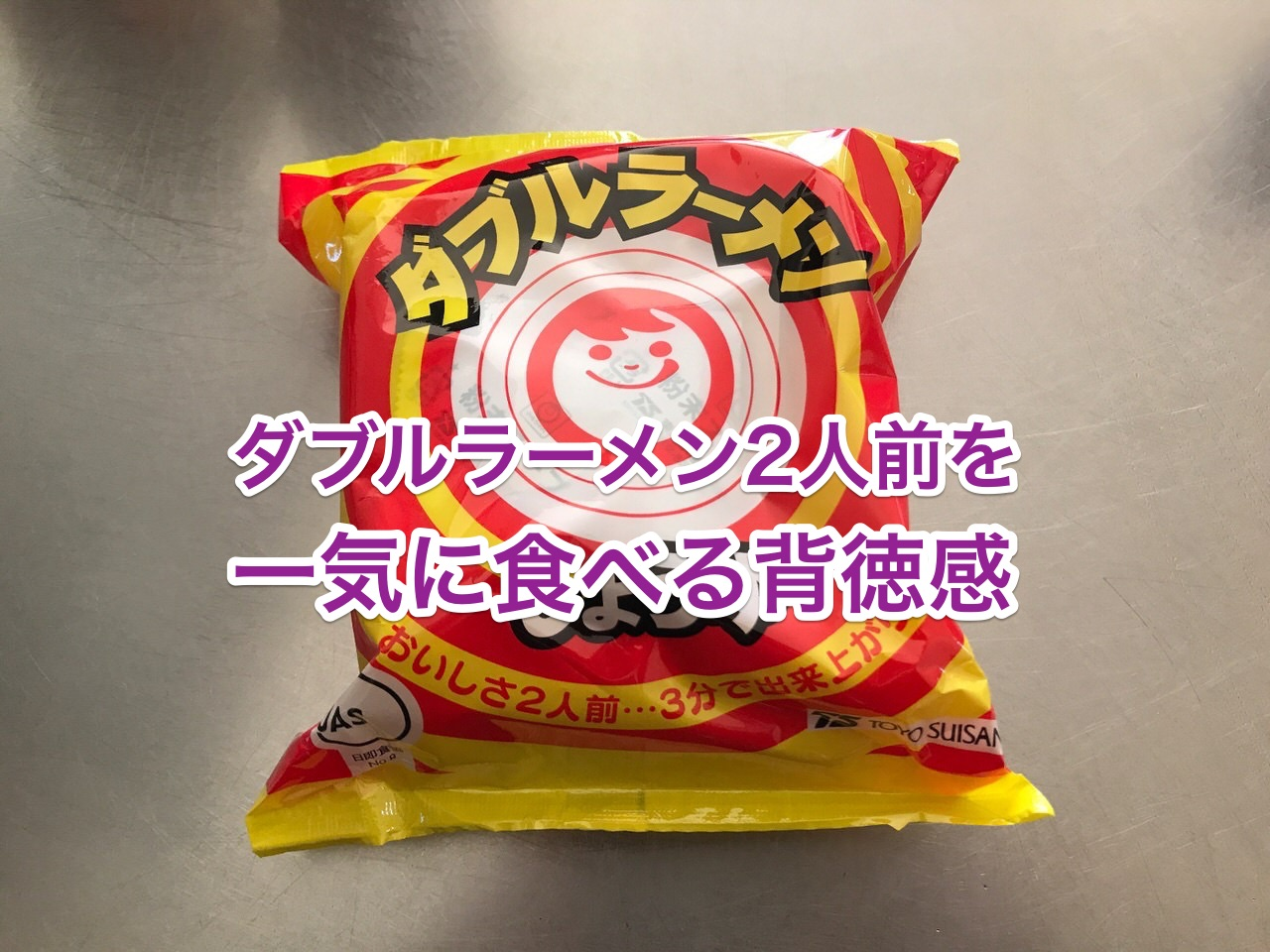 100円で2食「ダブルラーメン」を一気食いする背徳感