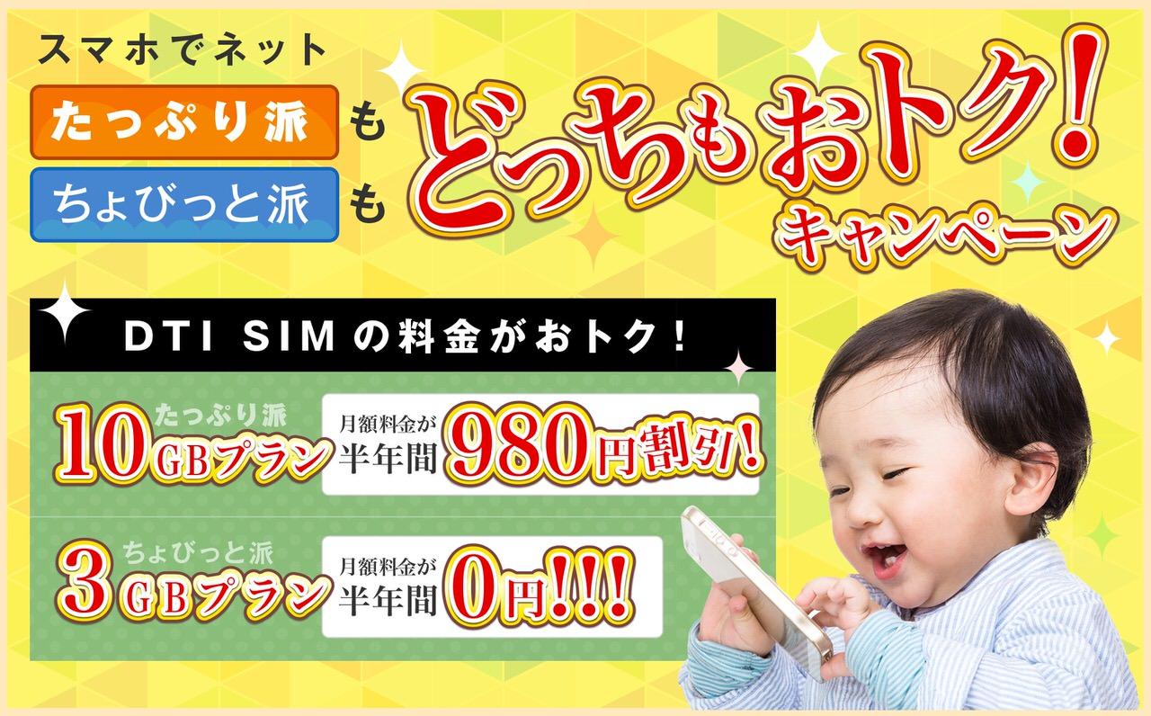 「DTI SIM」10GBプランが半年間980円割引&3GBプランが半年間0円のキャンペーンを実施中