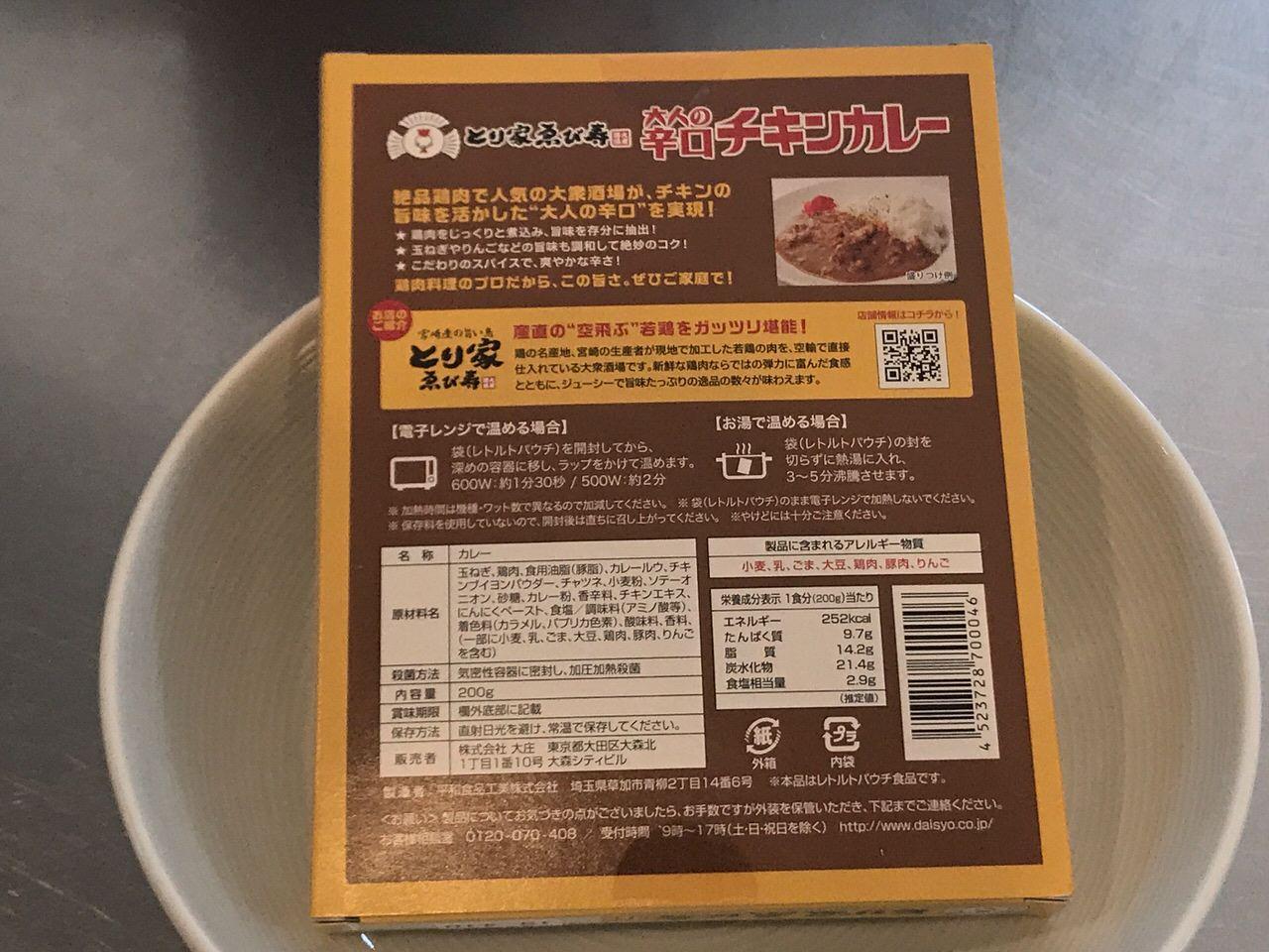 Ebisu chicken curry 1054