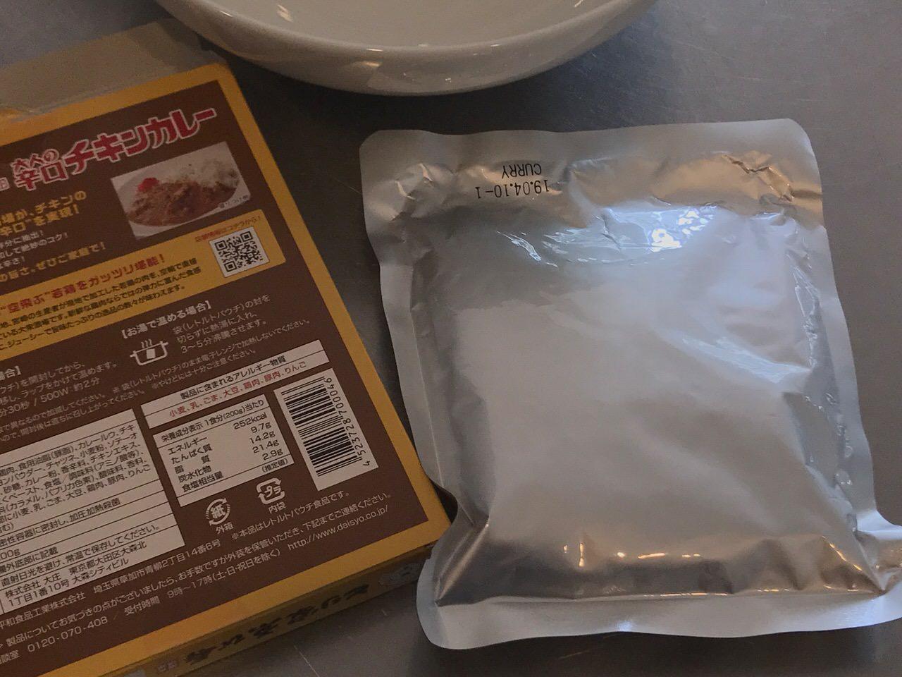 Ebisu chicken curry 1055
