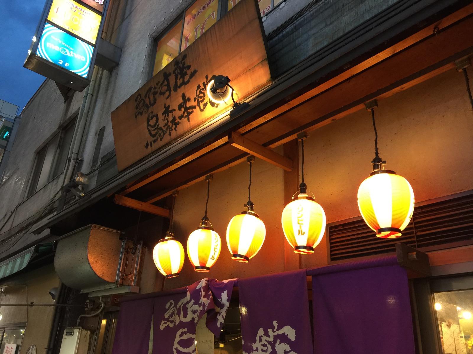 「ゑびす座 烏森本館(新橋)」ハッピーアワーはチューハイが200円て!白レバー串につくねが美味くてハッピータイム