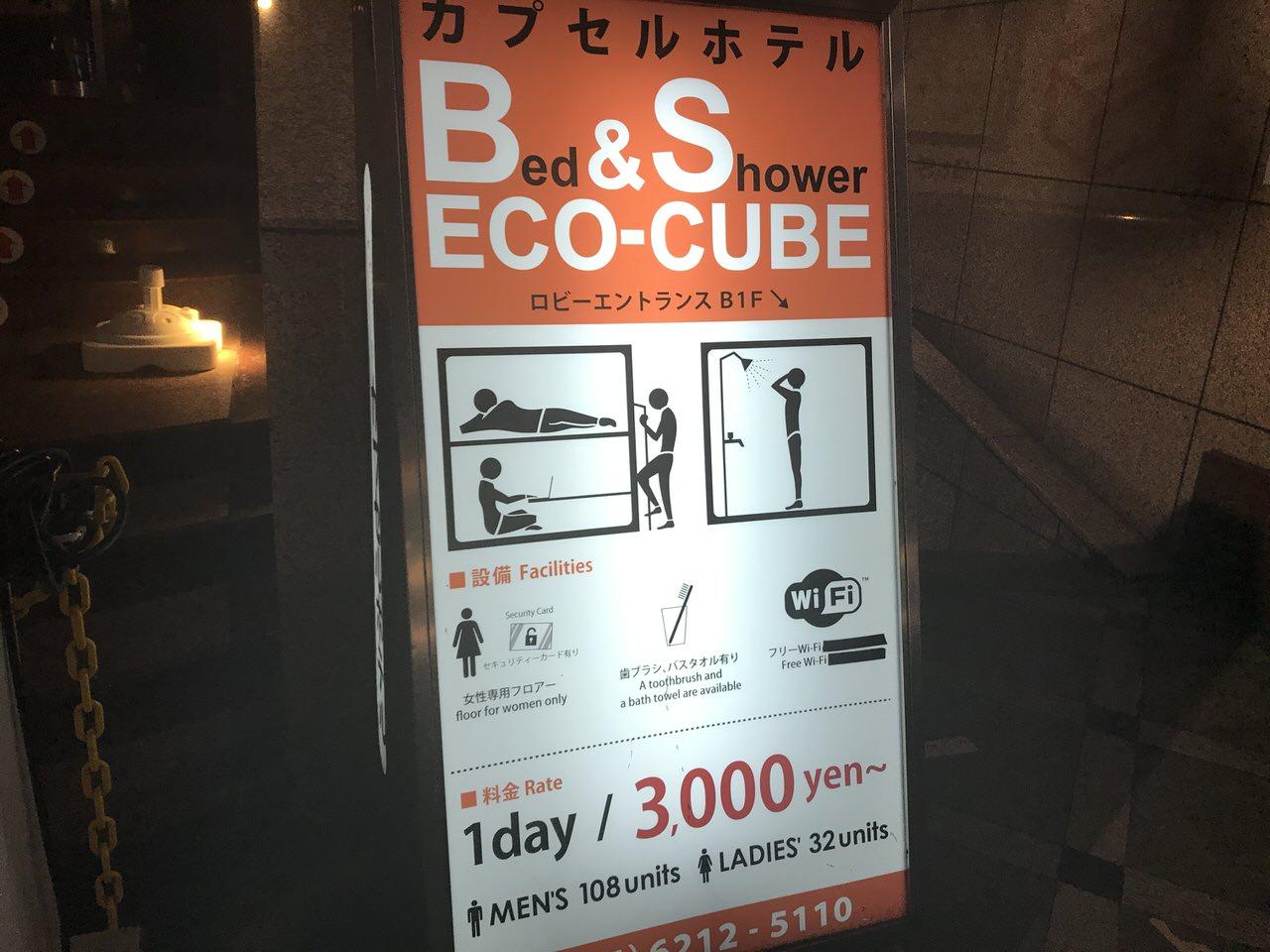 Eco cube shinsaibashi 7249
