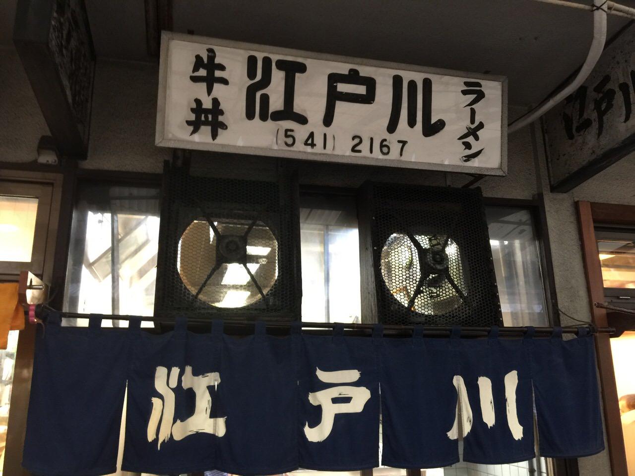Edogawa 6741