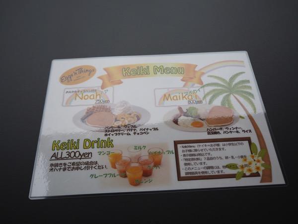Eggsnthings 0124