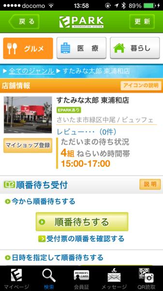 「EPARK」くら寿司・すたみな太郎をはじめとした店舗予約ができるiPhoneアプリ