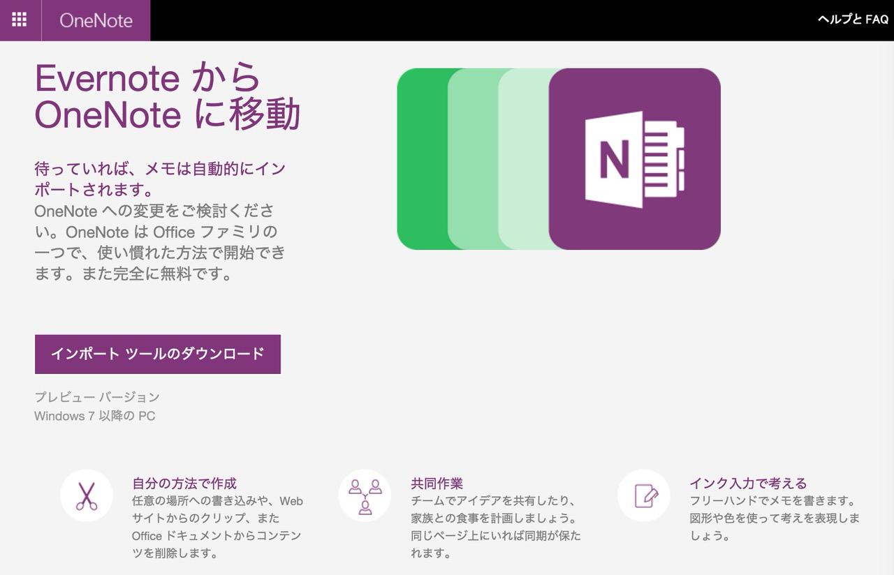 Microsoft、EvernoteをOneNoteにデータ移行するツールを公開