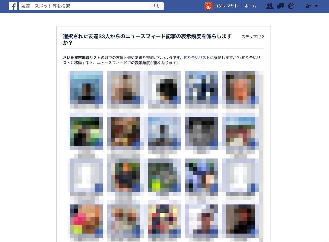 【Facebook】交流のあまりない人をニュースフィードで表示頻度の低い「知り合いリスト」にまとめて移動する方法