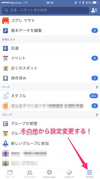 【Facebook】動画の自動再生をオフにする方法・WiFi環境でのみ動画再生する方法