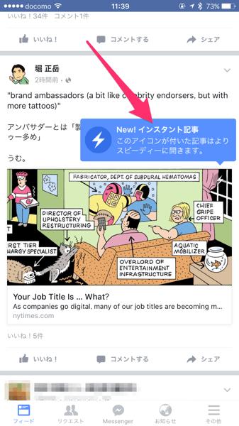 「インスタント記事」Facebook内でスピーディーに記事を読める新機能