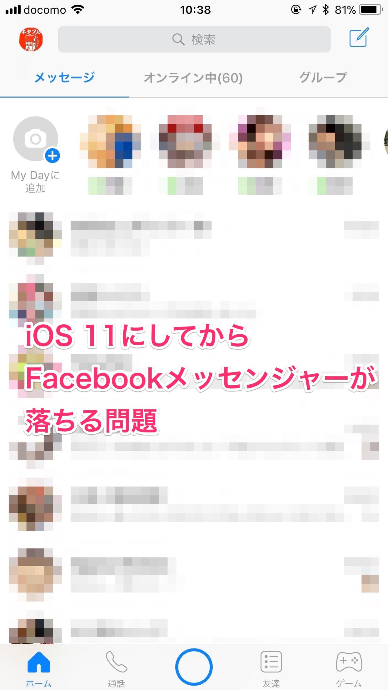 【iOS 11】Facebookメッセンジャーが落ちるようになったら再インストール