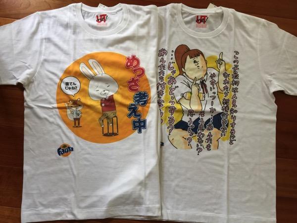 「ファンタを飲んでファンタTシャツをGET!」ミサワとロペのTシャツを貰ったのでサラサラ晒しておきます!これを着て外出するのはちょっと勇気がいるぞ!