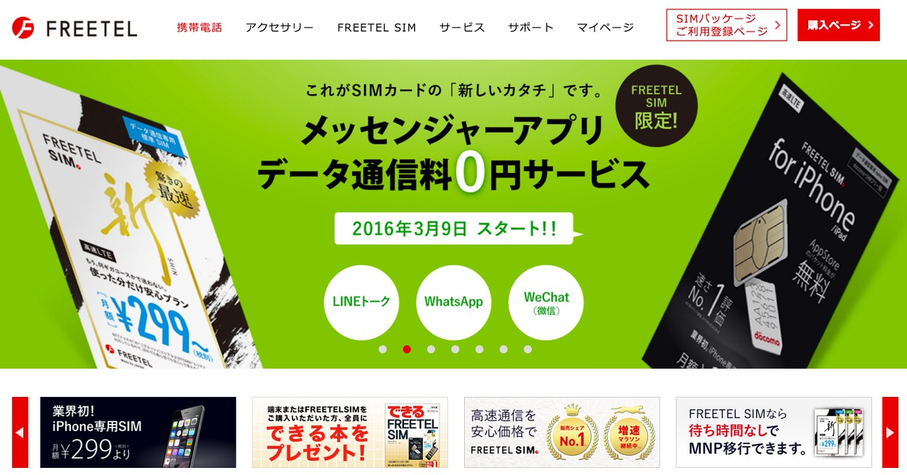 【FREETEL SIM】LINEのテキストメッセージと画像・スタンプのデータ通信量を0円に