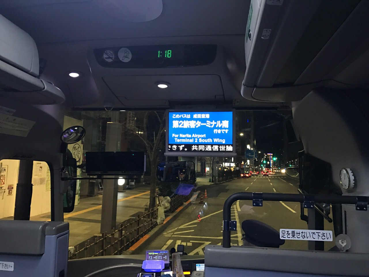 From tokyo to narita 5157