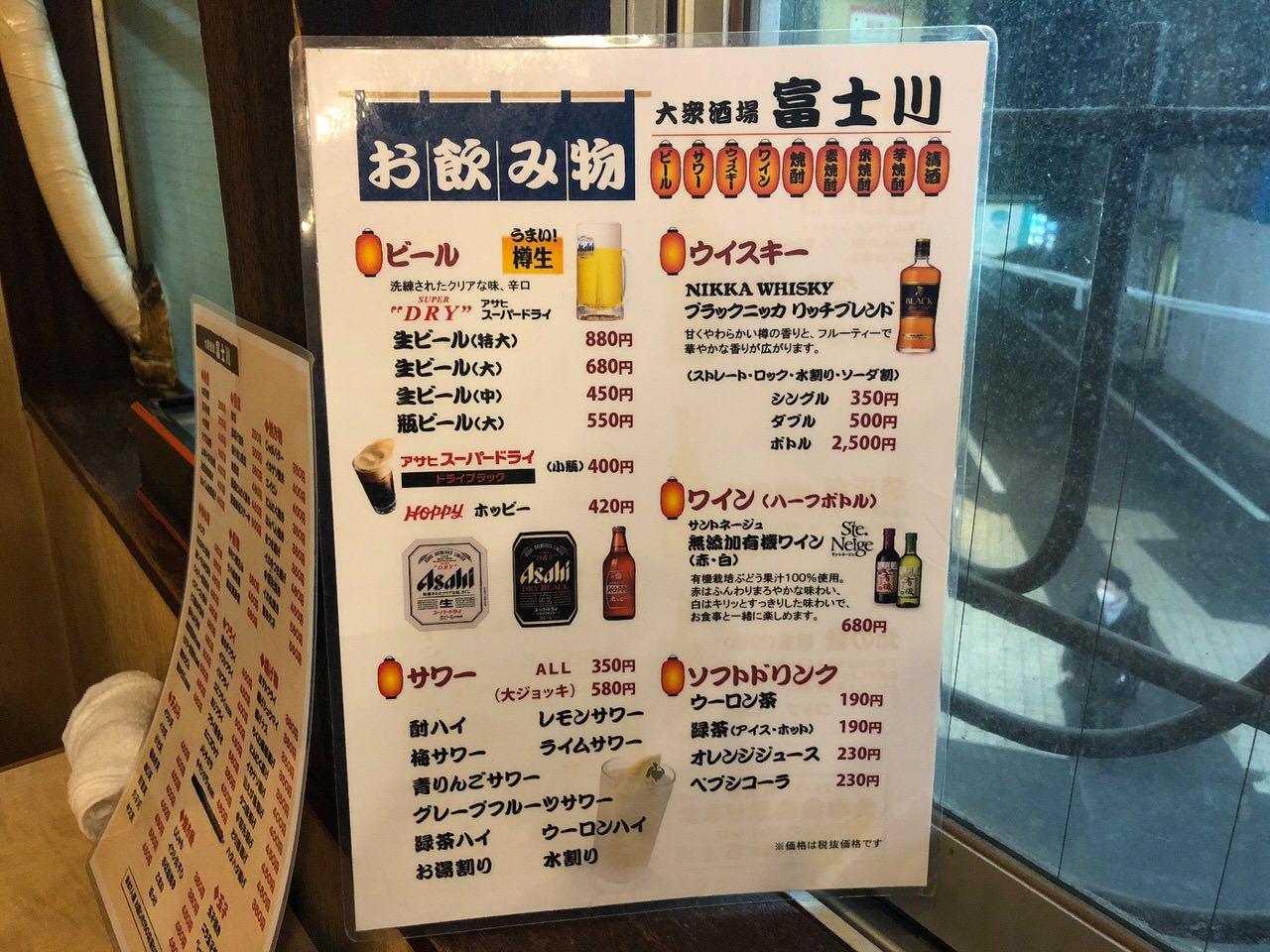 Fujigawa omori 0617