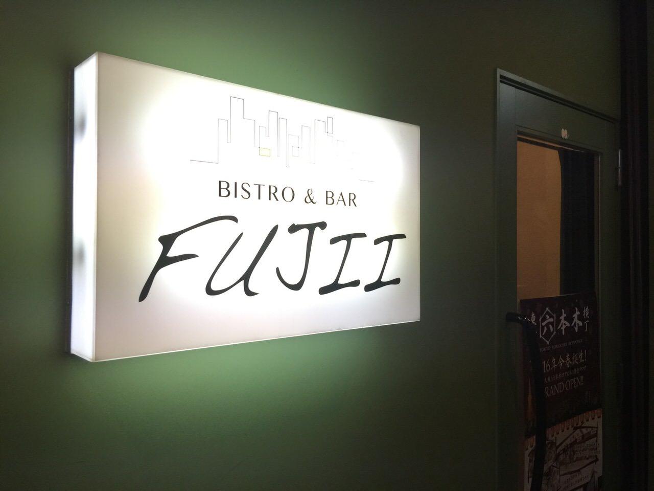 「FUJII(ふじい)」五反田ヒルズにある肉料理の美味しいビストロ&バー