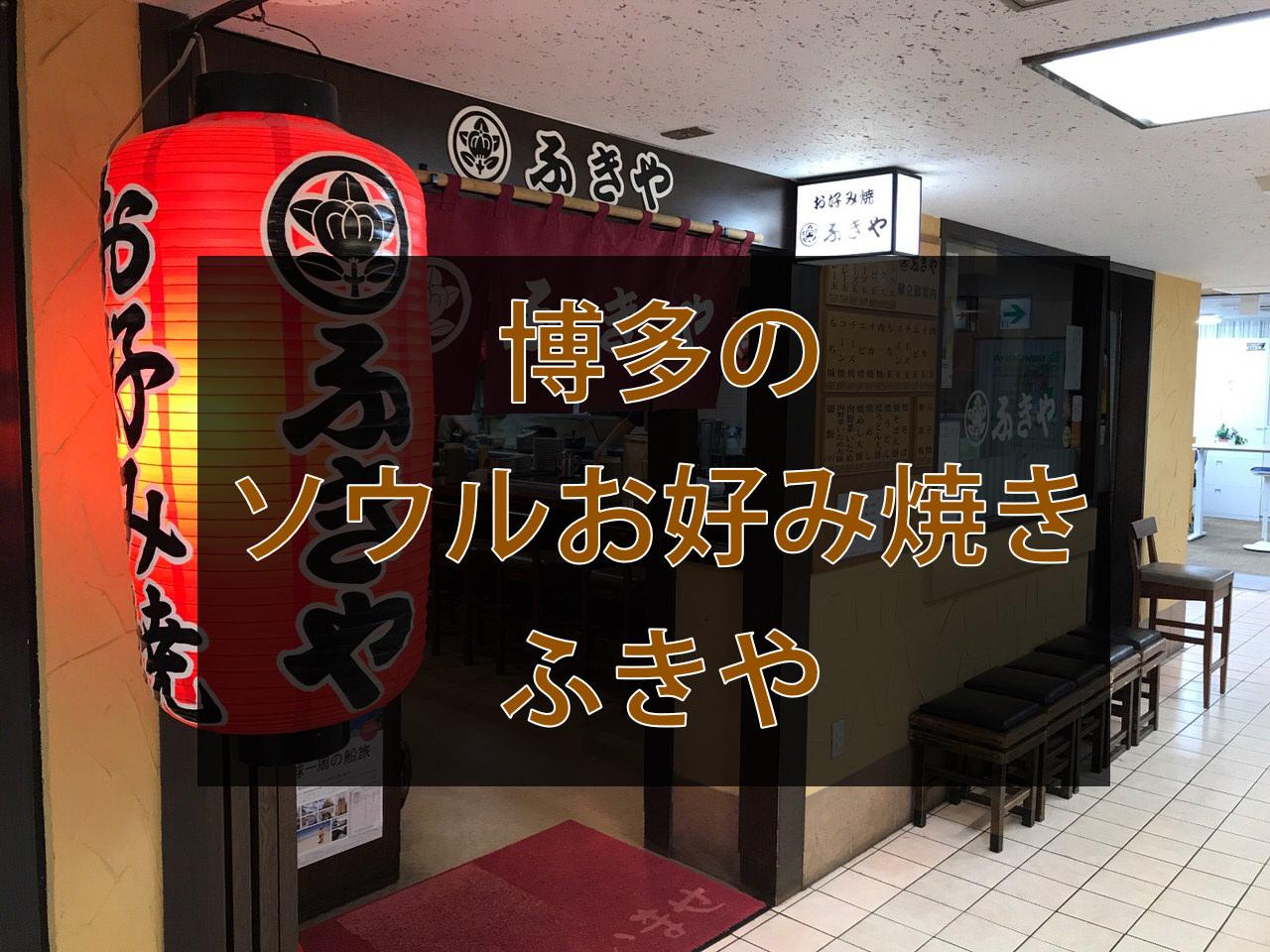 Fukiya 9729 1