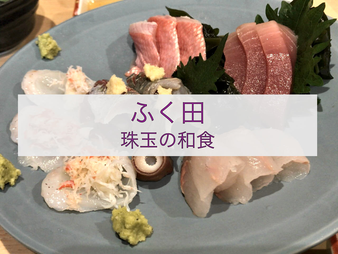 「ふく田(ふくでん)」白身魚とタコの刺身をごま油&塩で食べて衝撃を‥‥受けた‥‥!!