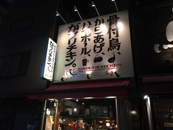「がブリチキン」東京にも進出中!骨付鳥、からあげ、ハイボールの店。