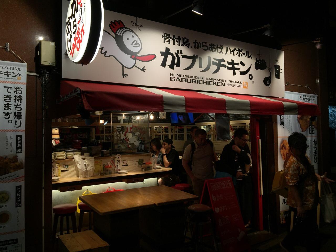 「がブリチキン。 渋谷百軒店店」熱熱で旨旨の唐揚げをハイボール呑みながらガブッた