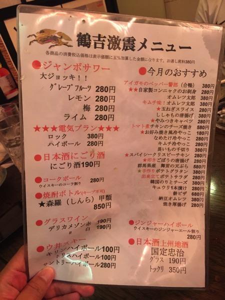 【激震メニュー】ハイボール100円!日本酒190円!サワー280円!安さに震える居酒屋「十七代 鶴吉」せんべろすぎんだろ‥‥