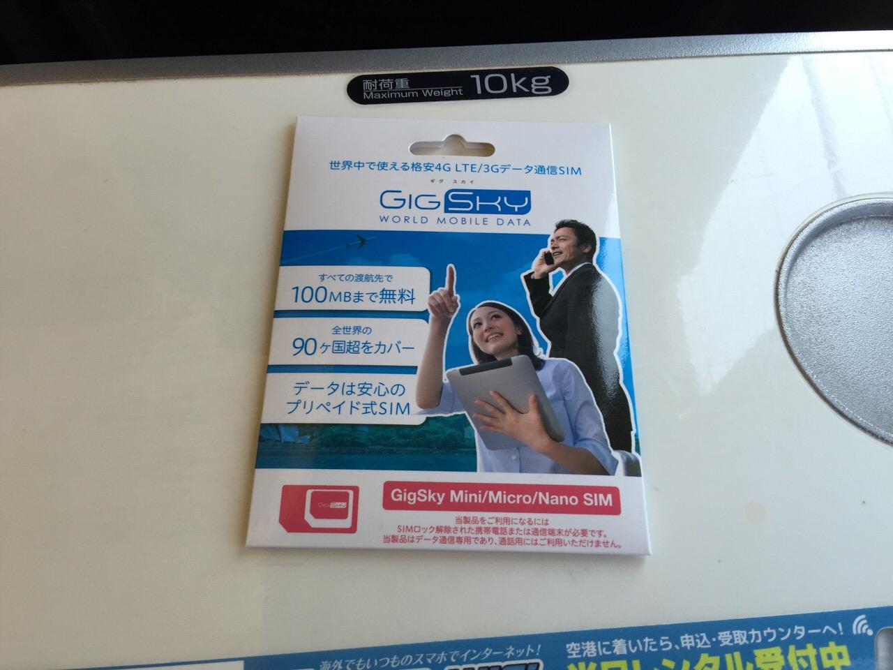 「GigSky(ギグスカイ)」世界90カ国以上でローミングできるSIMカードを試してみた!(使い方を解説)
