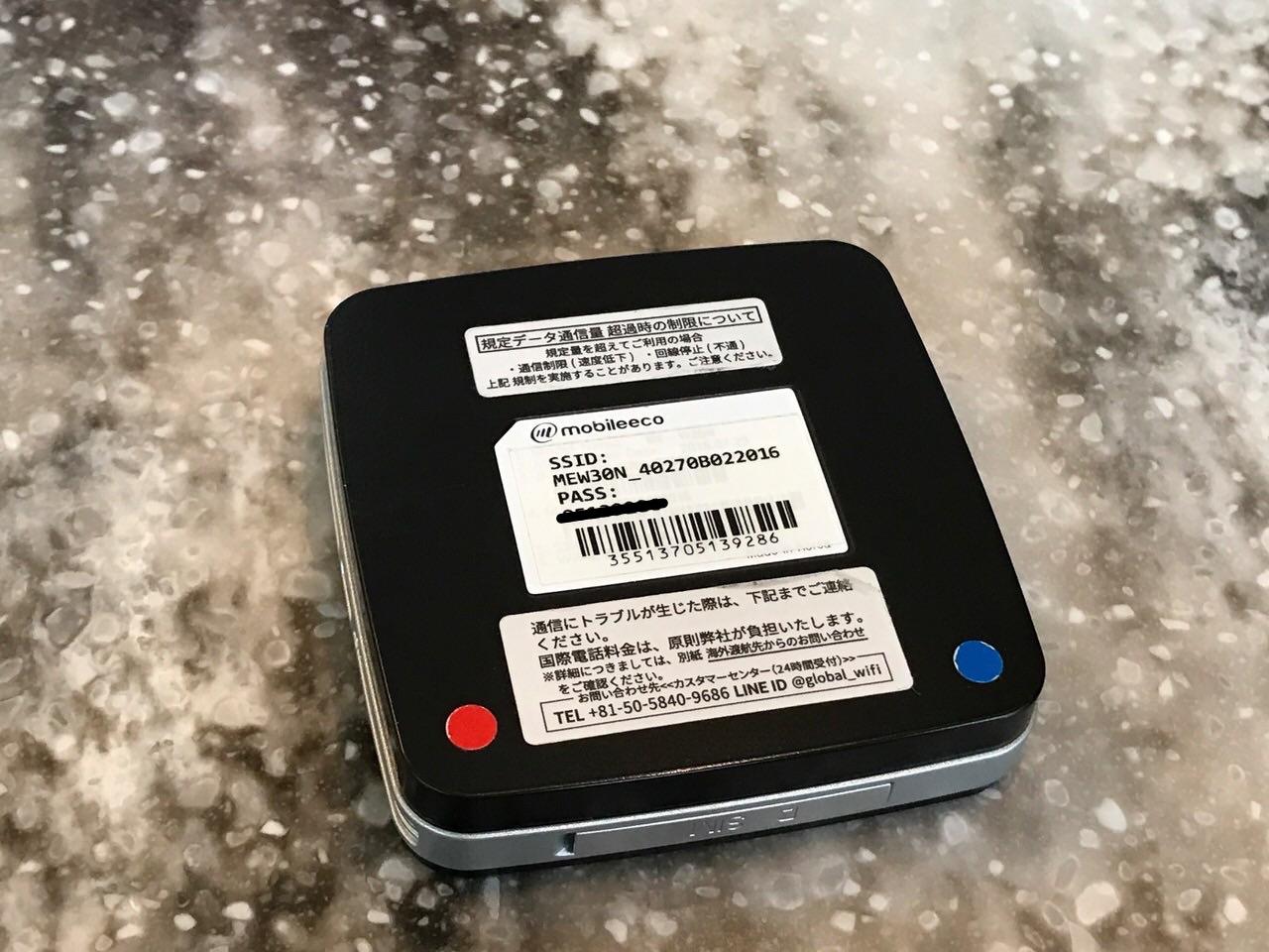 Global wifi 0110