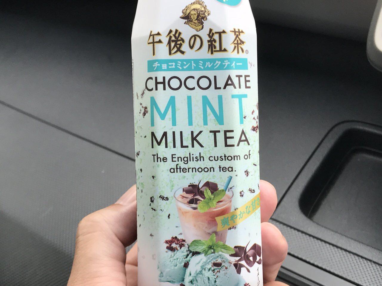 チョコとミントとミルクとティーが合体した「午後の紅茶 チョコミントミルクティー」