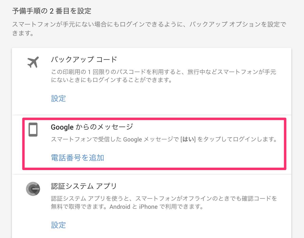 Google 06 23 1051