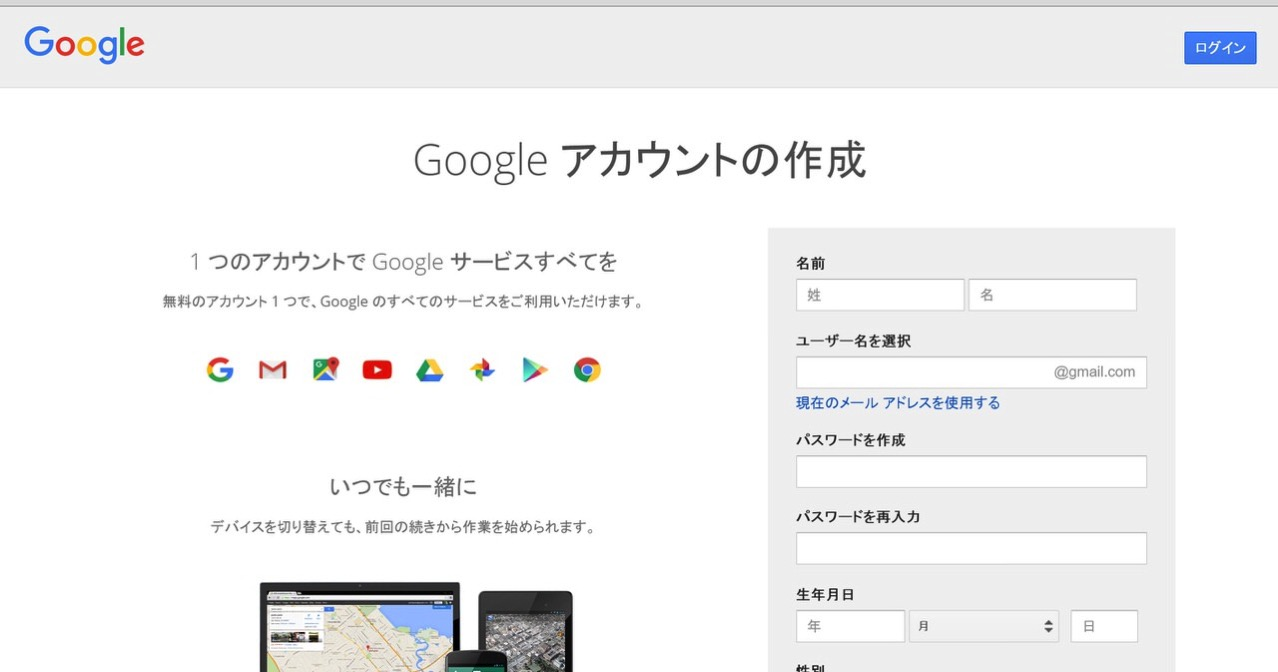 Google account kamp 1
