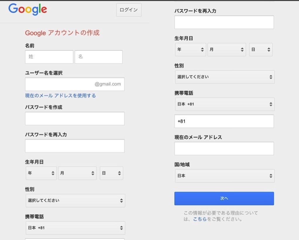 Google account kamp mobile