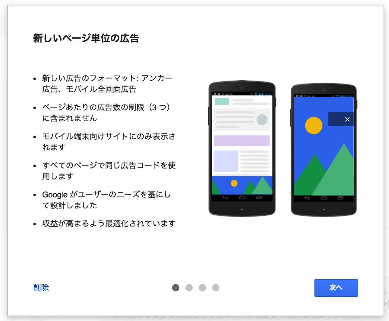 【Google AdSense】「ページ単位の広告」モバイル向けにページ下部の広告や全画面広告を開始