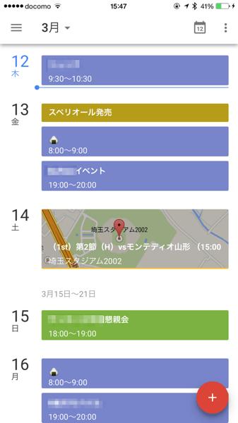 iPhoneアプリ「Googleカレンダー」リリース