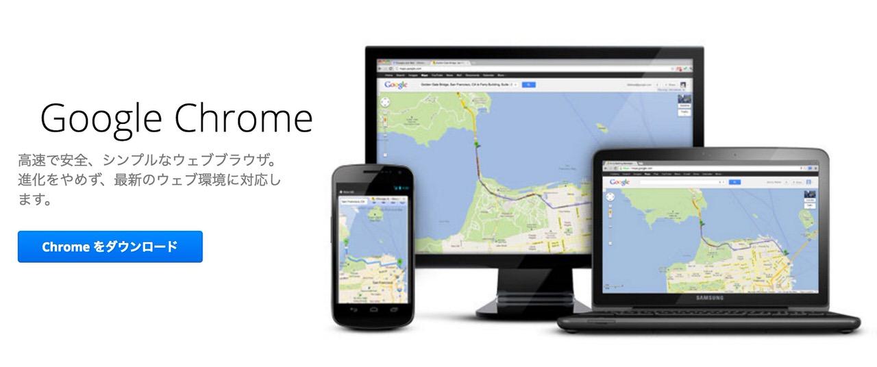 「Google Chrome」ウェブブラウザーシェアでInternet Explorerを抜く
