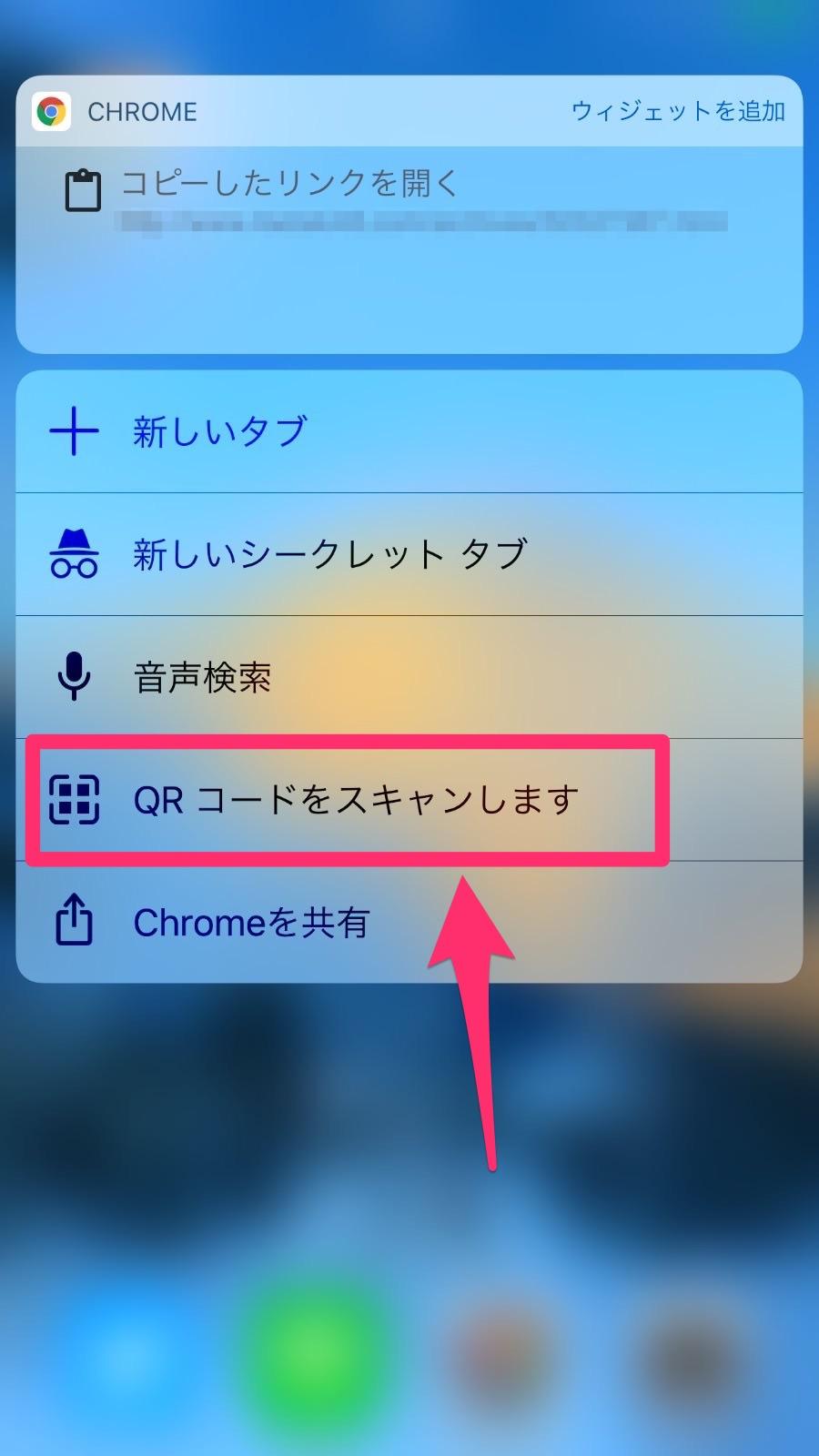 【Google Chrome】iOSアプリでQRコードの読み取り(スキャン)が可能に