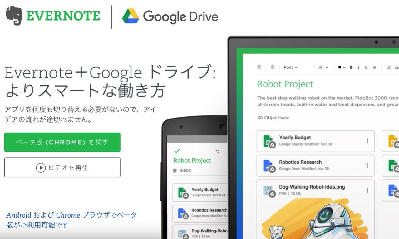EvernoteとGoogleドライブが連携 → EvernoeからGoogleドライブのファイルにアクセス可能に